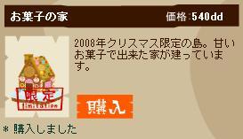 お菓子の家12.24.jpg