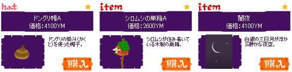 ヤミーSHOP-1.jpg
