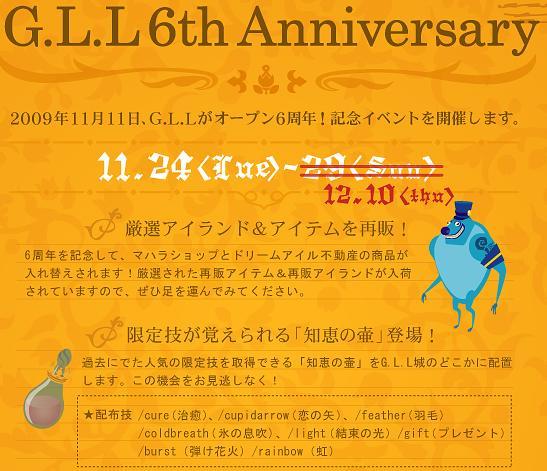 GLL6周年イベント.jpg