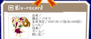 1000日ー1.jpg