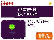 ヤミショップー3.JPG
